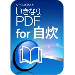 いきなりPDF for 自炊 新価格 ダウンロード版