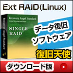 復旧天使Ext RAID対応版 Linux Server)