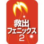 救出フェニックス 2 ダウンロード版